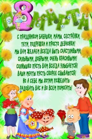Поздравление девочек в детском саду 836